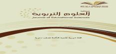 موافقة نائب وزير التعليم للجامعات والبحث والابتكار على إقامة ملتقى (معايير النشر في المجلات التربوية السعودية بين المحلية والعالمية)